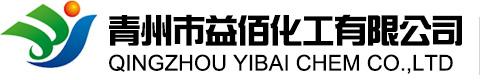 青州市益佰化工有限公司